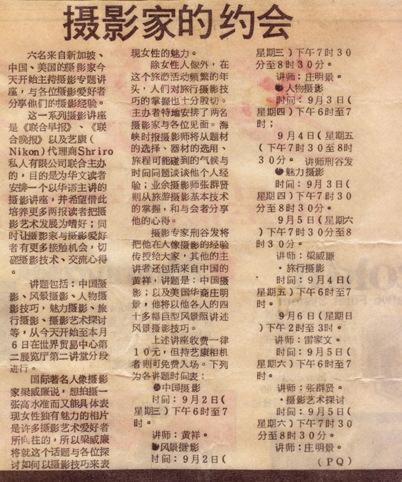 A news clipping featuring Mr Heng Kok Huat